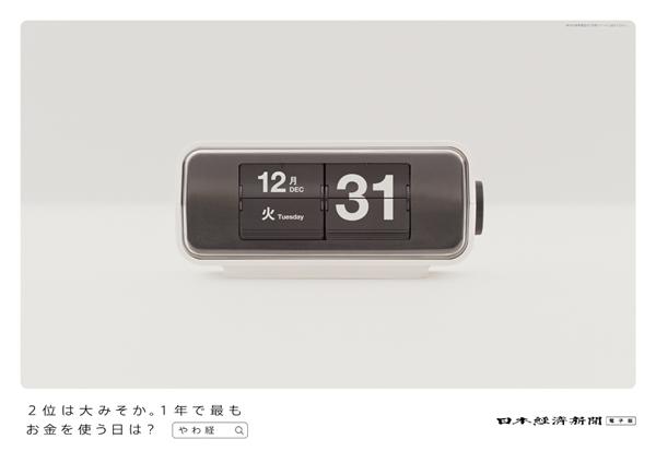 nikkei_calender_600.jpg
