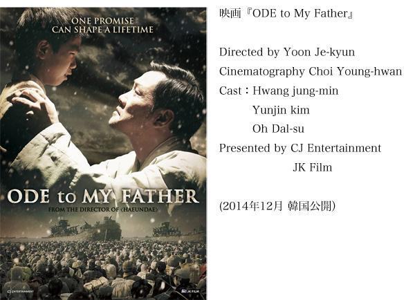 odetomyfather_pic.jpg